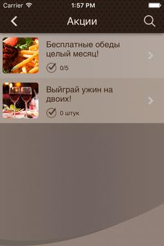 Съешка apk screenshot