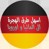 اسهل طرق الهجرة نحو المانيا icon