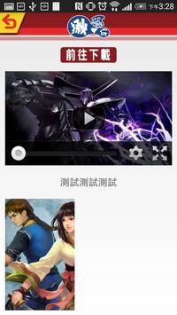 揪愛玩 screenshot 1