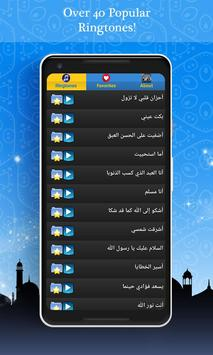 Islamic Ringtones and Songs 2021 скриншот 1