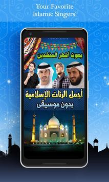 Islamic Ringtones and Songs 2021 Screenshot 4