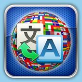 Best Language Translator icon