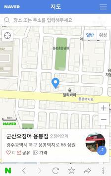 광주 맛집 용봉동 맛집 군산오징어 용봉점 screenshot 3