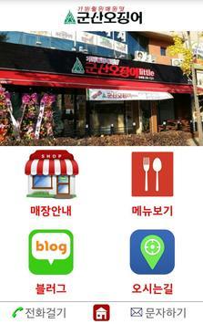 광주 맛집 용봉동 맛집 군산오징어 용봉점 poster