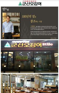 광주 맛집 용봉동 맛집 군산오징어 용봉점 screenshot 1