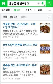 광주 맛집 용봉동 맛집 군산오징어 용봉점 screenshot 2