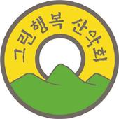 그린행복산악회 icon