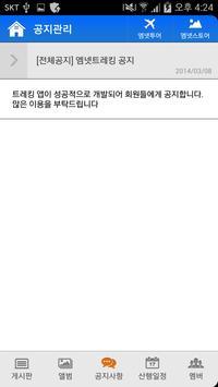 그린행복산악회 apk screenshot