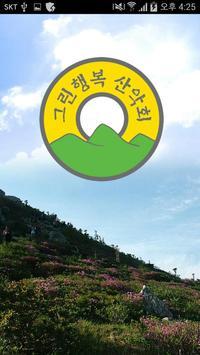 그린행복산악회 poster