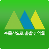 수목산으로출발산악회 icon