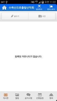 수목산으로출발산악회 apk screenshot