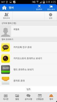 부산토요오름산악회 apk screenshot