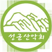 성군산악회 icon