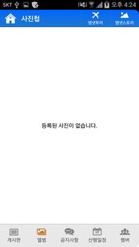 성군산악회 apk screenshot