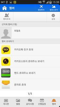 넥스트산악회 apk screenshot