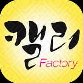 캘리팩토리 - 캘리그라피 수강,  주문, 선물 제작 icon