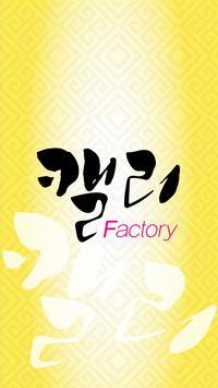 캘리팩토리 - 캘리그라피 수강,  주문, 선물 제작 poster