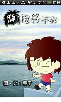 MarusChai Comic Online poster