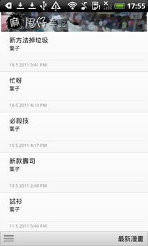 MarusChai Comic Online apk screenshot