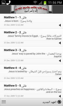 الأنجيل المقدس - العهد الجديد screenshot 3