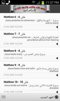 الأنجيل المقدس - العهد الجديد screenshot 4