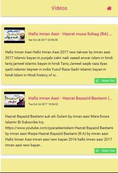 Hafiz imran aasi beast bayan shan ali at wan khara part 1 youtube.