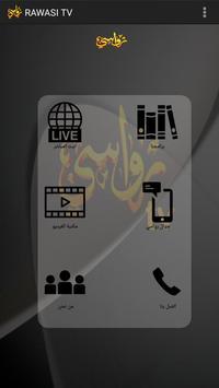 تلفزيون رواسي poster