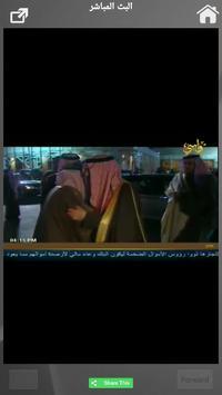 تلفزيون رواسي apk screenshot