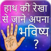 Hast Rekha se Jane Apna Bhavishay Hindi for Android - APK Download