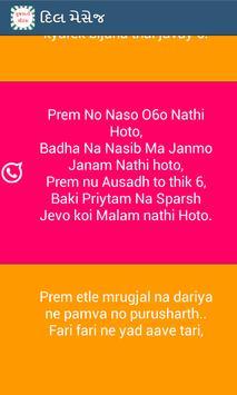 Gujarati Status and Shayari screenshot 4