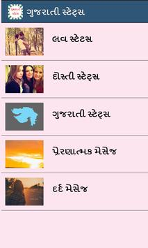 Gujarati Status and Shayari poster