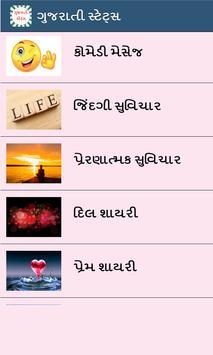 Gujarati Status and Shayari screenshot 1