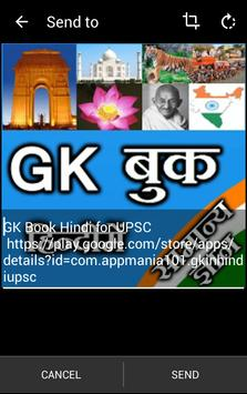 Hindi GK book screenshot 3