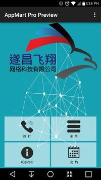 遂昌飞翔网络科技有限公司 apk screenshot