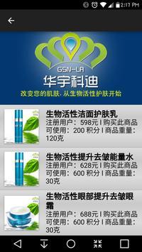 华宇科迪 apk screenshot
