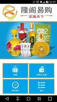 隆阁易购 apk screenshot
