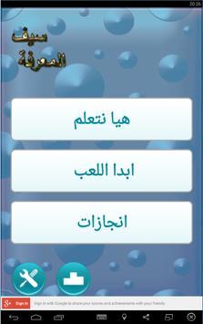 سيف المعرفة 2016 screenshot 1