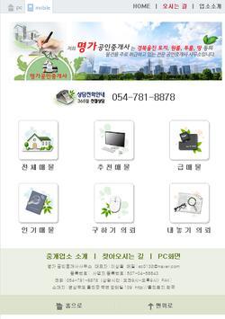 명가공인중개사 poster