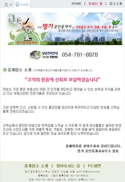 명가공인중개사 apk screenshot