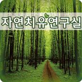 자연치유연구실 icon