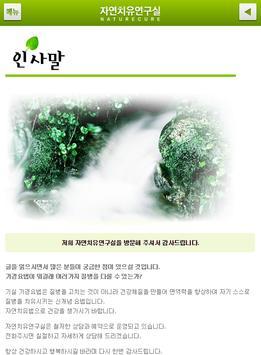 자연치유연구실 apk screenshot