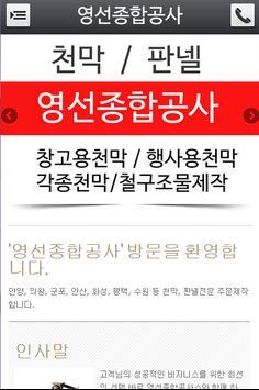 영선천막종합공사 poster