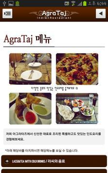 아그라타즈 apk screenshot