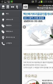 벽산부동산 apk screenshot