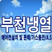 부천냉열 icon