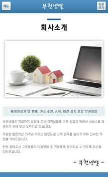 부천냉열 apk screenshot