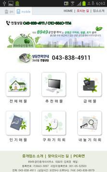 8949부동산 poster