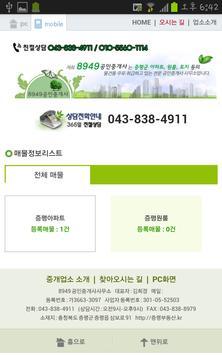 8949부동산 apk screenshot