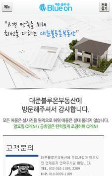 대준블루온공인중개사 poster