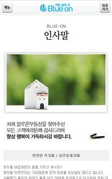 대준블루온공인중개사 apk screenshot